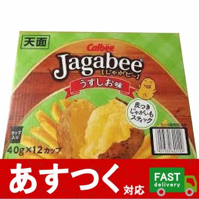 (カルビー Jagabee じゃがビー うすしお味 40g×12カップ)皮つき じゃがいも ジャガビー じゃがびー うすしお おやつ うす塩