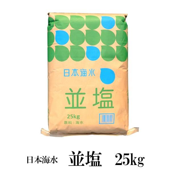 日本海水 並塩 25kg