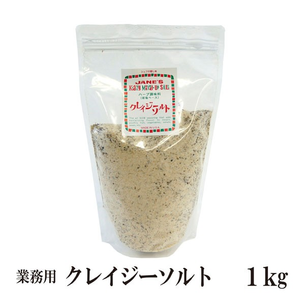 日本緑茶センター クレイジーソルト 1kg 宅配便 詰替え用 無添加 ハーブ スパイス ソルト 調味料 こわけや