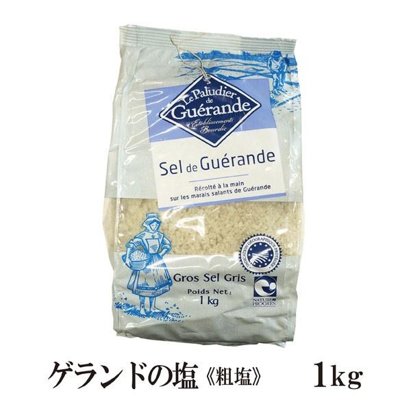 ゲランドの塩≪粗塩≫1kg 宅配便 調味料 ソルト 塩 ミネラル フランス産 製パン 製菓 塩焼 パスタ 肉料理 魚介料理 和食 中華料理 こわ