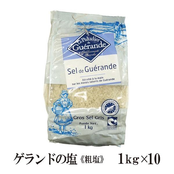 ゲランドの塩≪粗塩≫1kg×10 宅配便 送料無料 調味料 ソルト 塩 ミネラル フランス産 製パン 製菓 塩焼 パスタ 肉料理 魚介料理 和食 中