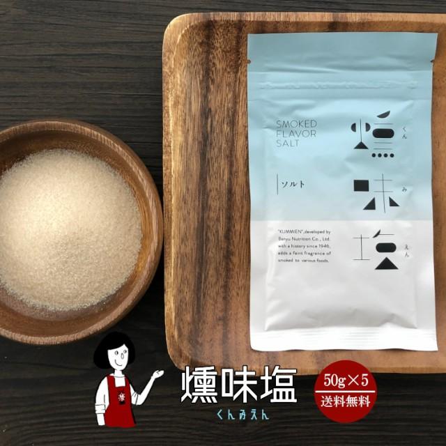 燻味塩(くんみえん) 50g×5袋 /メール便 送料無料 塩 ソルト 調味料 燻製塩 スモーク風味 肉類ソテー ハンバーグ チャーハン パスタ