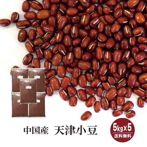 天津あずき 5kg×5〔チャック付〕 宅配便 送料無料 チャック付 特選 中国産 小豆 あずき 乾燥豆 こわけや