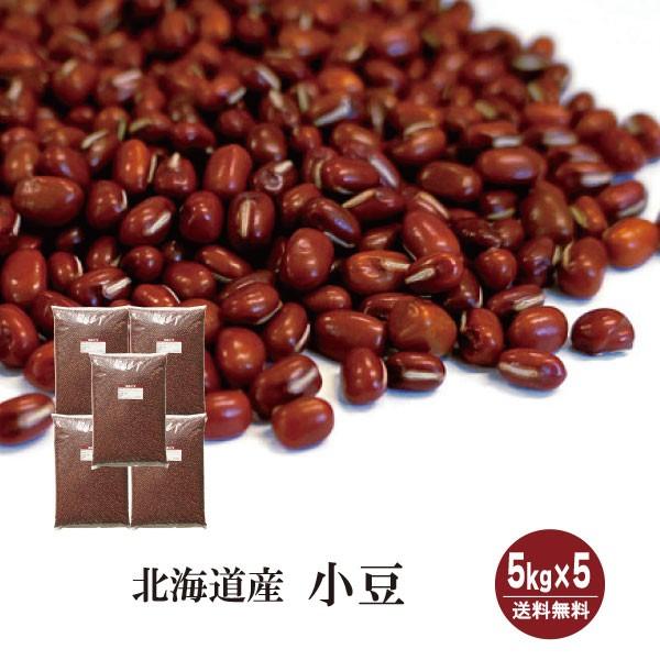 \令和初物/北海道産小豆 5kg×5〔チャック付〕/令和1年産 2019年産 宅配便 送料無料 チャック付 小豆 あずき 乾燥豆 こわけや