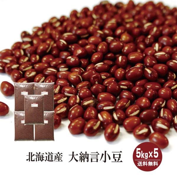 北海道産 大納言小豆 5kg×5〔チャック付〕/30年産 宅配便 送料無料 チャック付 新物 小豆 あずき 乾燥豆 こわけや