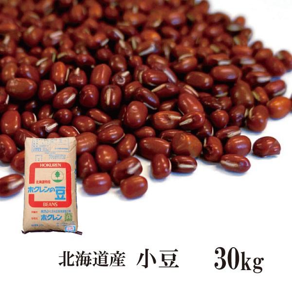\令和初物/北海道産 小豆 30kg/令和1年産 2019年産 宅配便 送料無料 小豆 あずき 乾燥豆 こわけや