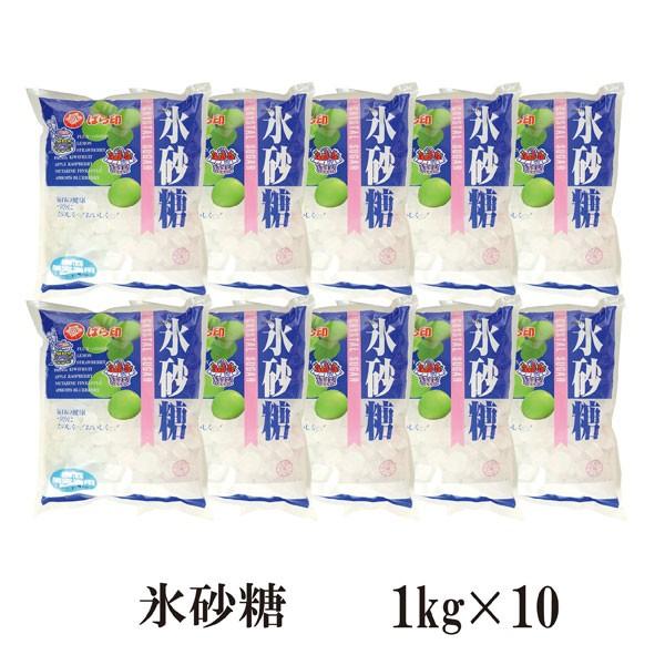 氷砂糖 1kg×10 宅配便 送料無料 グラニュー糖 梅酒 果実酒 レモネード 柚子茶 ゆずピール こわけや