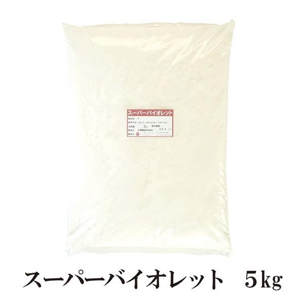 スーパーバイオレット 5kg〔チャック付〕宅配便 チャック付き スポンジ 焼き菓子 和菓子 シフォンケーキ 製菓材料 薄力粉 小分け こわけ