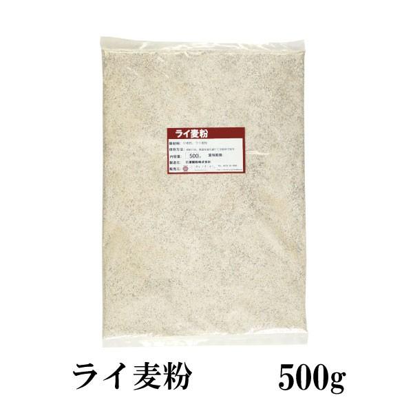 ライ麦粉 500g〔チャック付〕 メール便 送料無料 チャック付 ドイツ産 ビスコッティ 塩パン カンパーニュ グルテンフリー 食物繊維 こわ