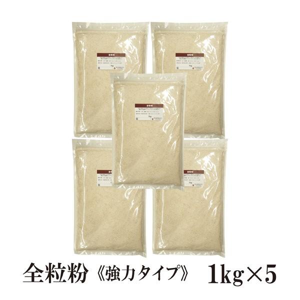 全粒粉(強力タイプ) 1kg×5 〔チャック付〕 宅配便 送料無料 チャック付 強力タイプ カナダ産 製パン材料 小麦 細粒 グラハムパン 胚芽