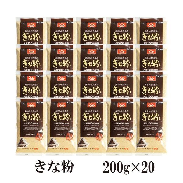きな粉 200g×20 宅配便 送料無料 きなこくるみ きなこ豆乳 きなこもち きなこ牛乳 食物繊維 ミネラル こわけや