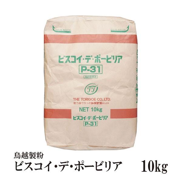 ビスコイ・デ・ポービリア 10kg