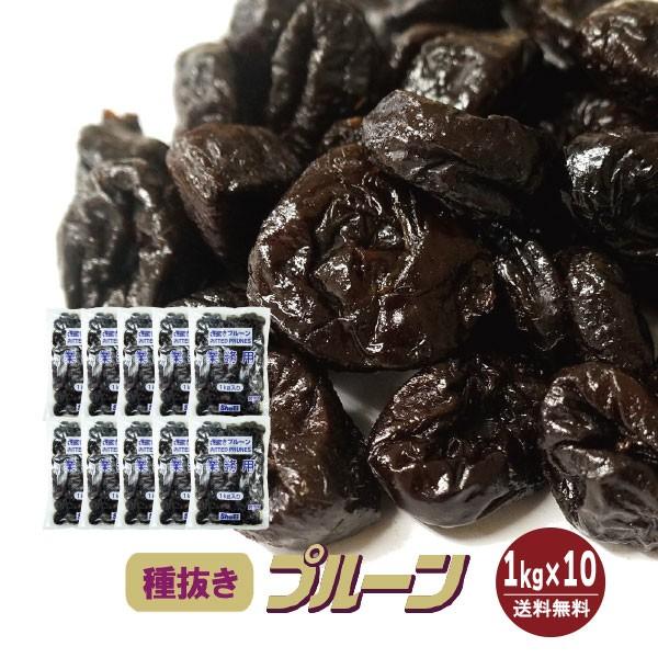 種抜きプルーン 1kg×10袋/保存料無添加 送料無料 砂糖不使用 オイル不使用 業務用 カリフォルニア 高品質 ドライプルーン 肉厚 こわけ