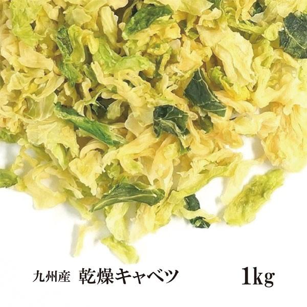 乾燥キャベツ1kg/九州産 乾燥野菜 きゃべつ 宅配便 送料無料 九州産 国産 ボイル済み 保存食 時間短縮 スープ こわけや