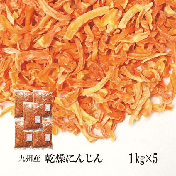 乾燥にんじん 1kg×5/乾燥野菜 人参 宅配便 送料無料 九州産 国産 ボイル済み 保存食 時間短縮 スープ こわけや