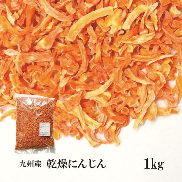 乾燥にんじん 1kg/乾燥野菜 人参 宅配便 送料無料 九州産 国産 ボイル済み 保存食 時間短縮 スープ こわけや