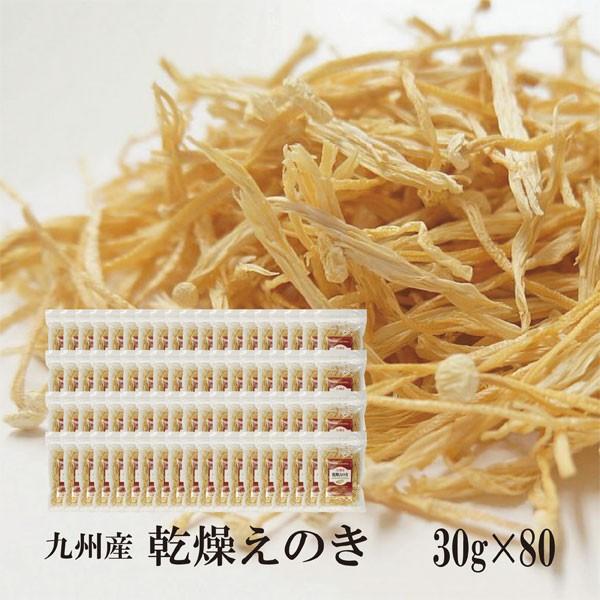 九州産 乾燥えのき 30g×80〔チャック付〕 宅配便 送料無料 チャック付 鹿児島産 九州 国産 えのき茸 保存食 時間短縮 食物繊維 こわけや