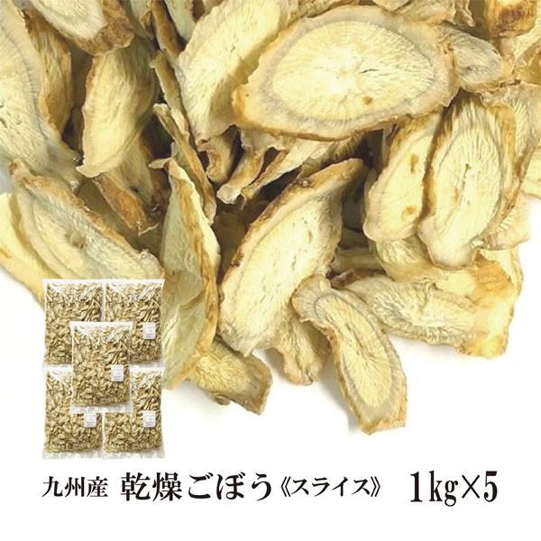 乾燥ごぼう(スライス)1kg×5/九州産 乾燥野菜 牛蒡 宅配便 送料無料 九州産 国産 ボイル済み 保存食 時間短縮 スープ こわけや