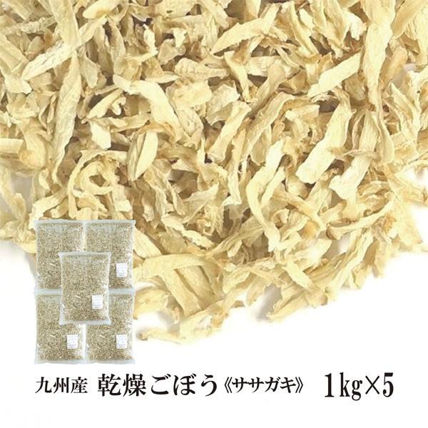 乾燥ごぼう(ササガキ)1kg×5/九州産 乾燥野菜 牛蒡 宅配便 送料無料 九州産 国産 ボイル済み 保存食 時間短縮 スープ こわけや