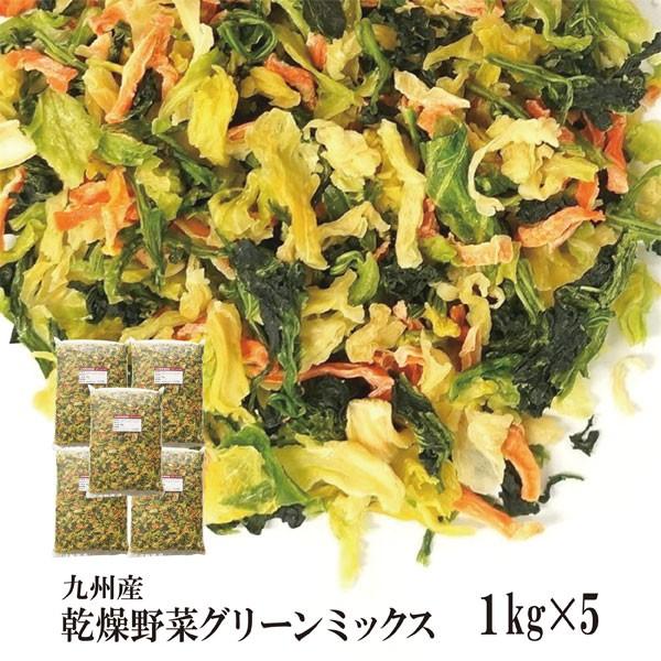 乾燥野菜グリーンミックス 1kg×5〔チャック付〕/九州産 乾燥野菜 ほうれん草 キャベツ 人参 宅配便 送料無料 チャック付 九州産 ミック