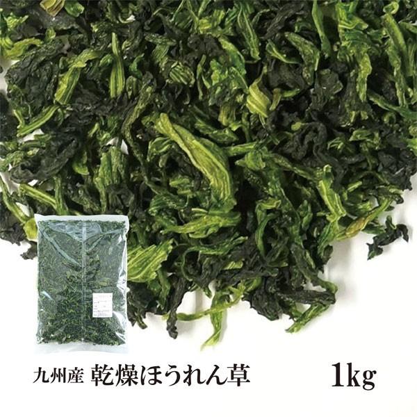 乾燥ほうれん草 1kg/九州産 乾燥野菜 ホウレン草 宅配便 送料無料 九州産 国産 ボイル済み 保存食 時間短縮 スープ こわけや
