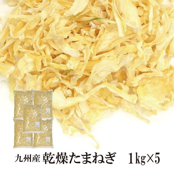乾燥たまねぎ 1kg×5/九州産 乾燥野菜 玉ねぎ 宅配便 送料無料 九州産 国産 ボイル済み 保存食 時間短縮 スープ こわけや