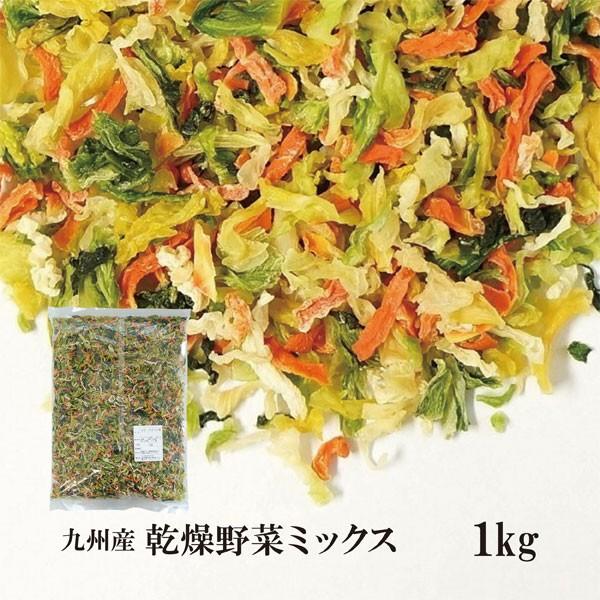 乾燥野菜ミックス 1kg/九州産 乾燥野菜 キャベツ 小松菜 大根 人参 宅配便 送料無料 九州産 ミックス 国産 ボイル済み 保存食 時間短縮