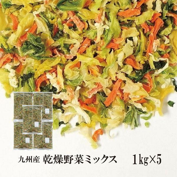 乾燥野菜ミックス 1kg×5/九州産 乾燥野菜 きゃべつ 小松菜 大根 人参 宅配便 送料無料 九州産 ミックス 国産 ボイル済み 保存食 時間短