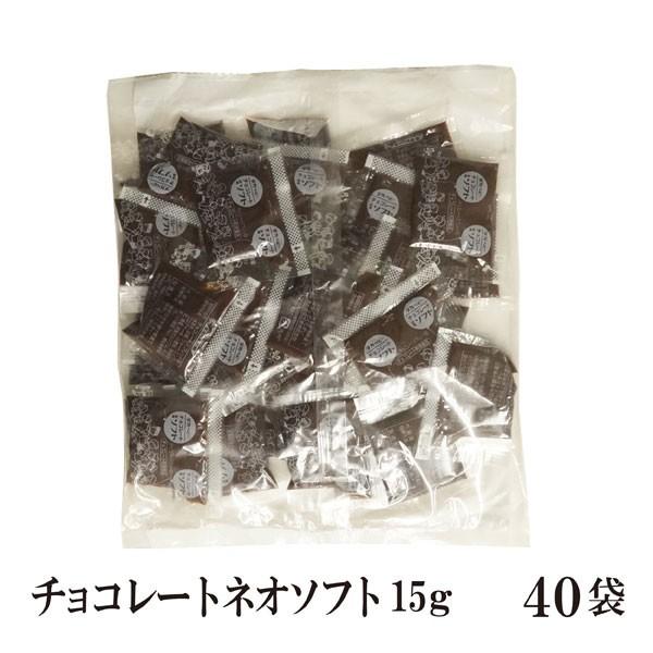 チョコレートネオソフト 15g×40袋 メール便 送料無料 ジャム コンフィチュール 九州 学校給食 給食用ジャム 小袋 パン スイーツ 使い切
