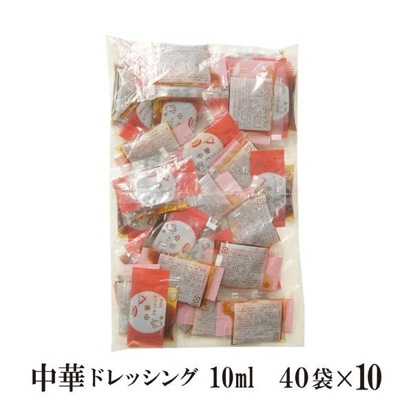 中華ドレッシング 10ml×400 宅配便 送料無料 小袋 使いきり ドレッシング 携帯用 アウトドア お弁当 イベント サラダ 和食 洋食 中華