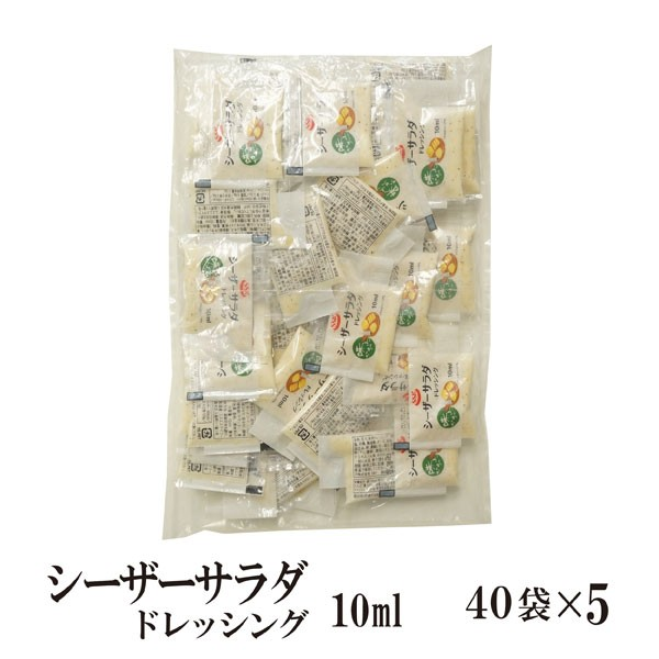 シーザーサラダドレッシング 10ml×200 宅配便 送料無料 小袋 使いきり ドレッシング 携帯用 アウトドア お弁当 イベント サラダ 和食
