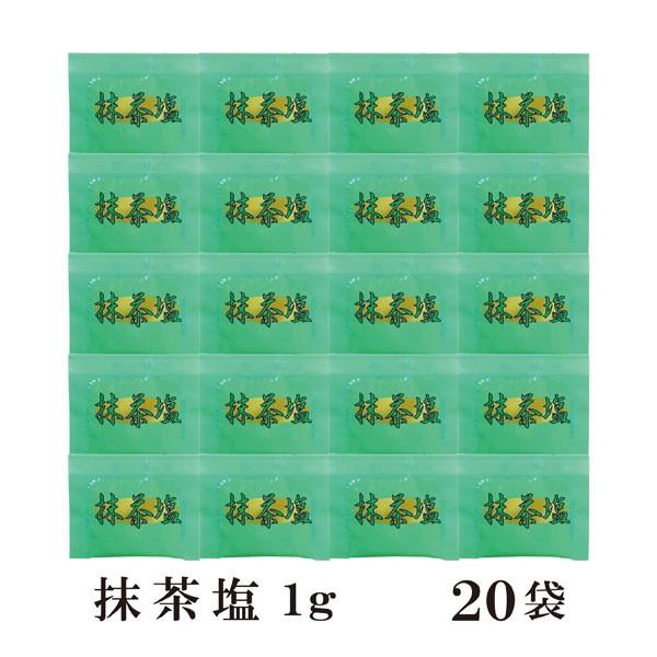 抹茶塩 1g×20袋 メール便 送料無料 小袋 使いきり 調味料 塩 抹茶 アウトドア お弁当 イベント 和食 天ぷら 小分け こわけや