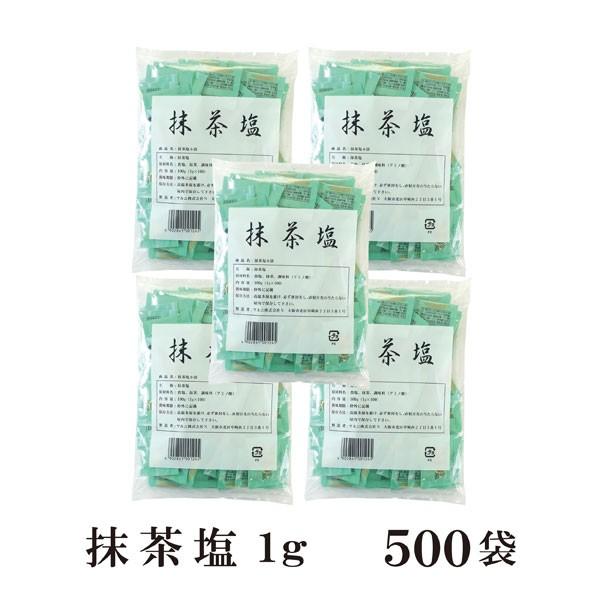 抹茶塩 1g×500袋 宅配便 送料無料 小袋 使いきり 調味料 塩 抹茶 アウトドア お弁当 イベント 和食 天ぷら 小分け こわけや