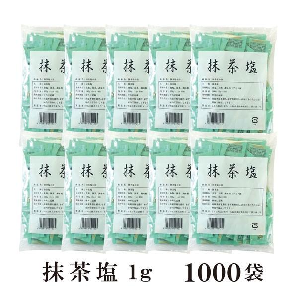 抹茶塩 1g×1000袋 宅配便 送料無料 小袋 使いきり 調味料 塩 抹茶 アウトドア お弁当 イベント 和食 天ぷら 小分け こわけや