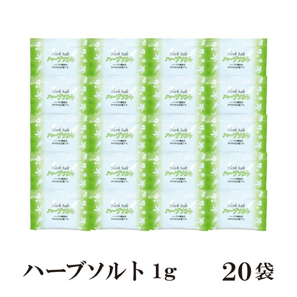 ハーブソルト 1g×20袋 メール便 送料無料 小袋 使いきり 調味料 塩 ソルト ハーブ スパイス チキングリル ポトフ 卵料理 お弁当 イベン