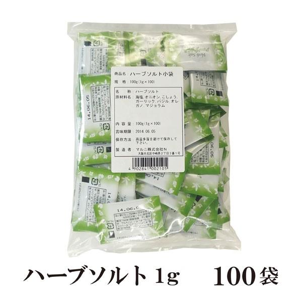 ハーブソルト 1g×100袋 メール便 送料無料 小袋 使いきり 調味料 塩 ソルト ハーブ スパイス チキングリル ポトフ 卵料理 お弁当 イベ