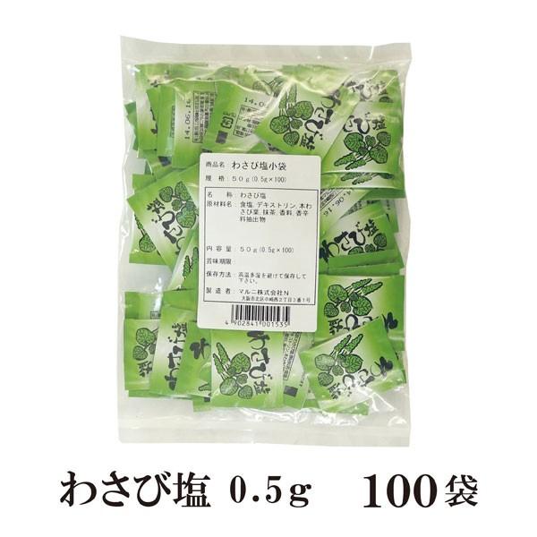 わさび塩 0.5g×100袋 メール便 送料無料 小袋 使いきり 調味料 塩 わさび 本わさび葉 アウトドア お弁当 イベント 和食 肉料理 野菜料