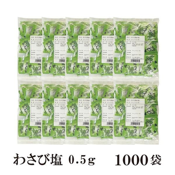 わさび塩 0.5g×1000袋 宅配便 送料無料 小袋 使いきり 調味料 塩 わさび 本わさび葉 アウトドア お弁当 イベント 和食 肉料理 野菜料