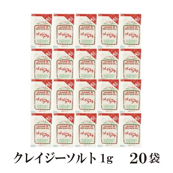 クレイジーソルトミニパック 1g×20袋 メール便 送料無料 小袋 使い切り 塩 ソルト 調味料 ハーブ スパイス スープ トマト煮込み 卵料理