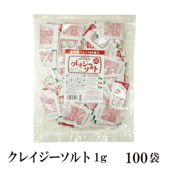 クレイジーソルトミニパック 1g×100袋 メール便 送料無料 小袋 使い切り 塩 ソルト 調味料 ハーブ スパイス スープ トマト煮込み 卵料