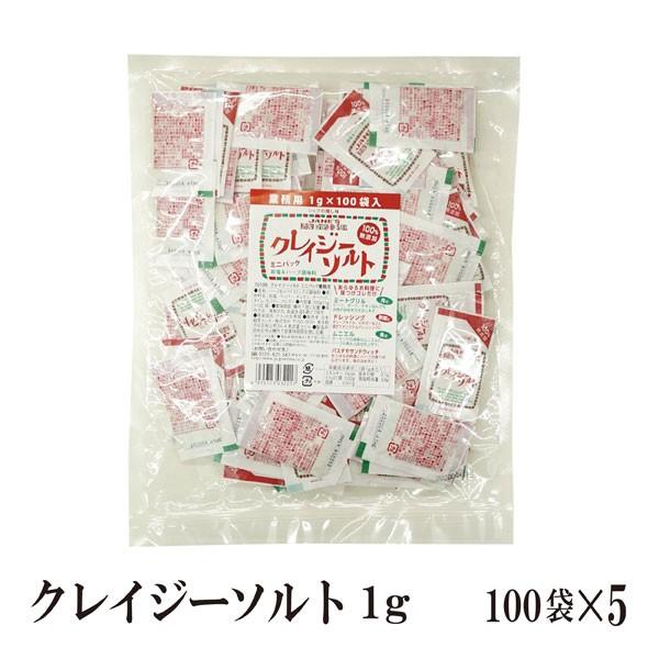 クレイジーソルトミニパック 1g×500袋 宅配便 送料無料 小袋 使い切り 塩 ソルト 調味料 ハーブ スパイス スープ トマト煮込み 卵料理