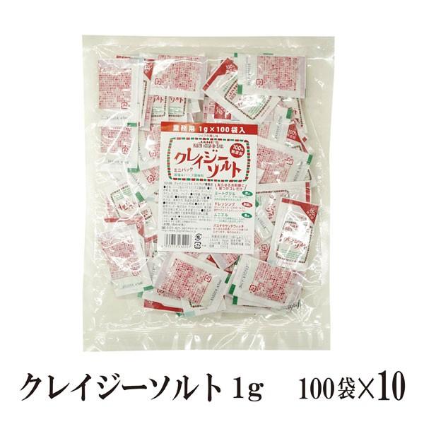 クレイジーソルトミニパック 1g×1000袋 宅配便 送料無料 小袋 使い切り 塩 ソルト 調味料 ハーブ スパイス スープ トマト煮込み 卵料