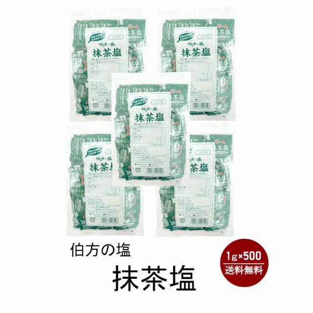 伯方の塩 抹茶塩 1g×500袋 宅配便 送料無料 小袋 使いきり 調味料 塩 抹茶 アウトドア お弁当 イベント 和食 天ぷら 小分け こわけや