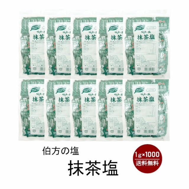 伯方の塩 抹茶塩 1g×1000袋 宅配便 送料無料 小袋 使いきり 調味料 塩 抹茶 アウトドア お弁当 イベント 和食 天ぷら 小分け こわけや