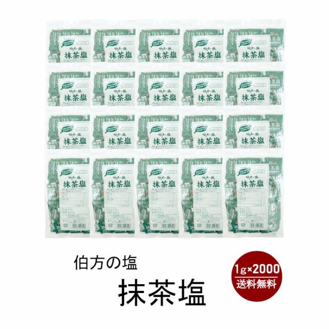 伯方の塩 抹茶塩 1g×2000袋 宅配便 送料無料 小袋 使いきり 調味料 塩 抹茶 アウトドア お弁当 イベント 和食 天ぷら 小分け こわけや