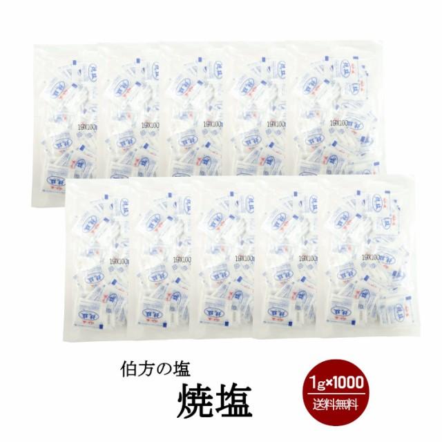 伯方の塩 焼塩 1g×1000袋 宅配便 送料無料 小袋 使いきり 調味料 塩 抹茶 アウトドア お弁当 イベント 和食 天ぷら 小分け こわけや