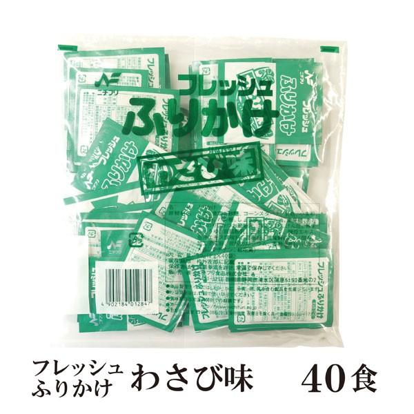 フレッシュふりかけ《わさび味》 2g×40食 メール便 送料無料 小袋 使いきり 調味料 携帯用 アウトドア お弁当 イベント ごはん パスタ