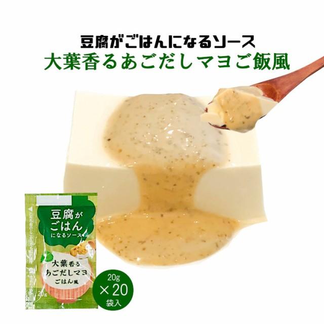 豆腐がごはんになるソース《大葉香るあごだしマヨごはん風》20g×20袋入