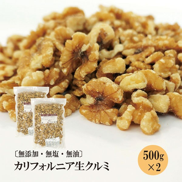 カリフォルニア生クルミ 500g×2袋(計1kg)/メール便 送料無料 無添加 無塩 無油 LHP ポリフェノール 食物繊維 ナッツ クルミパン ハ