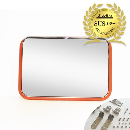 5400円以上で 送料無料 高品質 SUSミラー オールステンレス製 カーブミラー ガレージミラー SPS-角30 角型 320mm×225mm 壁 ポール用取